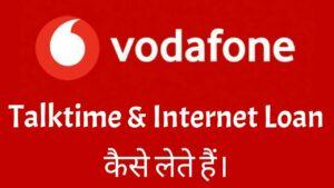Vodafone Talktime Internet Loan