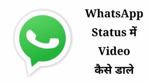 whatsapp status me video kaise dale