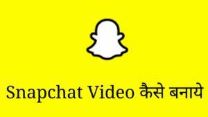 snapchat par video kaise banaye