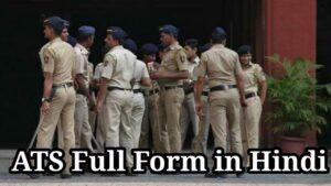 ATS Full Form in Hindi