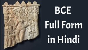 BCEFull Form in Hindi