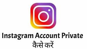 instagram par private account kaise dekhe
