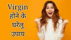 virgin hone ke gharelu upay
