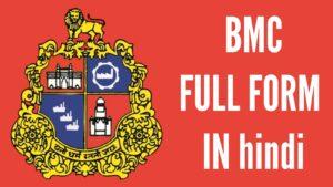 BMC Full Form in Hindi