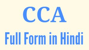 CCA Full Form in Hindi