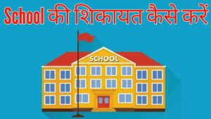 School Ki Sikayat Kaise Kare