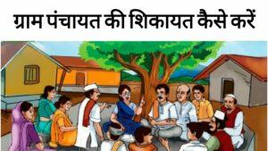 Gram Panchayat Ki Shikayat Kaise Kare