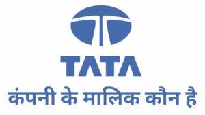 TATA Company ke malik ka name